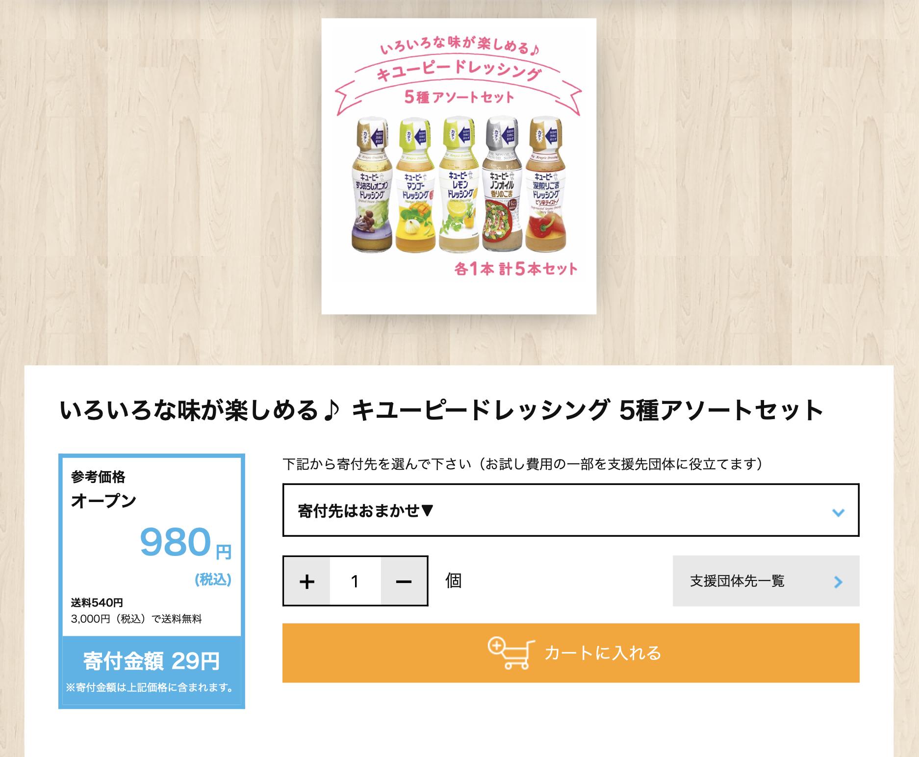 Otameshi(オタメシ) 購入例