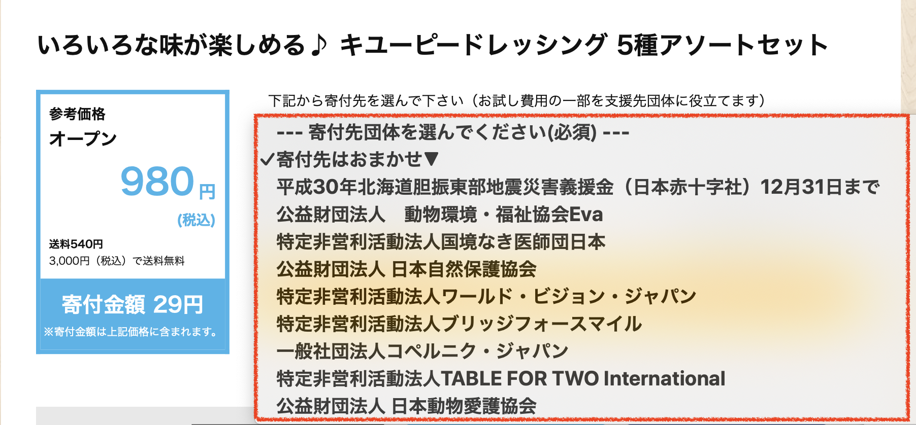 Otameshi(オタメシ) 寄付例
