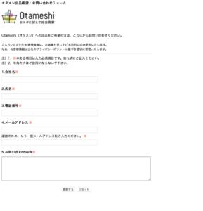 Otameshi(オタメシ) 出品登録