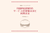 FOODPASSPORT(フードパスポート)のサービスの登録方法と利用方法 アイキャッチ