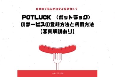 potluck 登録&利用 アイキャッチ