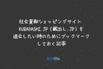 KURADASHI jp(蔵出し.jp) 退会 アイキャッチ