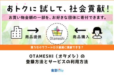 Otameshi(オタメシ)の登録方法とサービスの利用方法 アイキャッチ