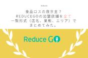 ReduceGo 全店舗 アイキャッチ