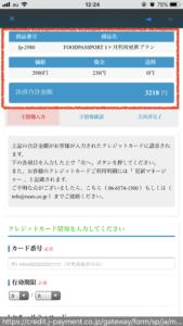 FOODPASSPORT(フードパスポート) 利用④
