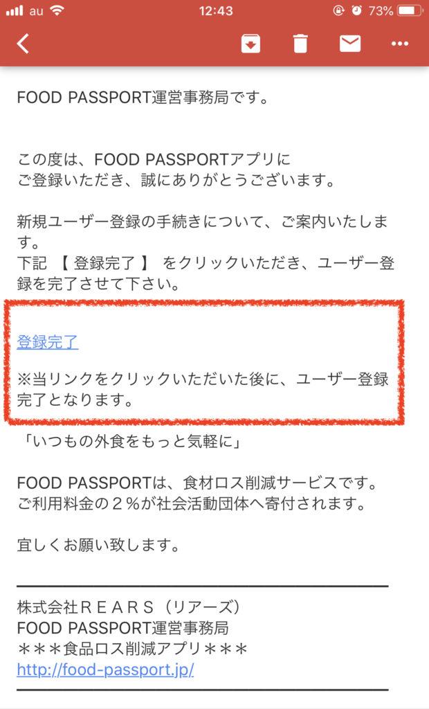 FOODPASSPORT(フードパスポート) 登録③