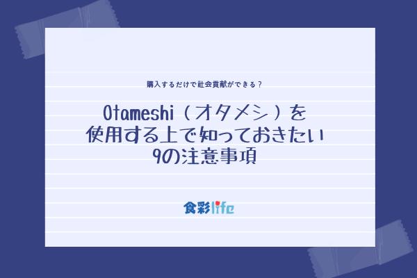 Otameshi(オタメシ)を使用する上で知っておきたい9の注意事項 アイキャッチ