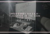 【セトリ・現場レポあり】 アイキャッチ