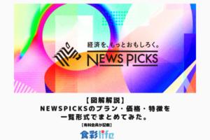 【図解解説】 NEWSPICKSのプラン・価格・特徴を 一覧形式でまとめてみた。 アイキャッチ