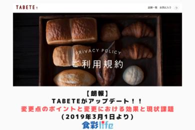 【朗報】TABETEがアップデート!変更点のポイントと変更における効果と課題(2019年3月1日より) アイキャッチ