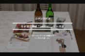 ぐい呑みが届く!八戸酒類の日本酒2本を食品従事者が分析・堪能してみた。【saketaku 2回目配送】 アイキャッチ