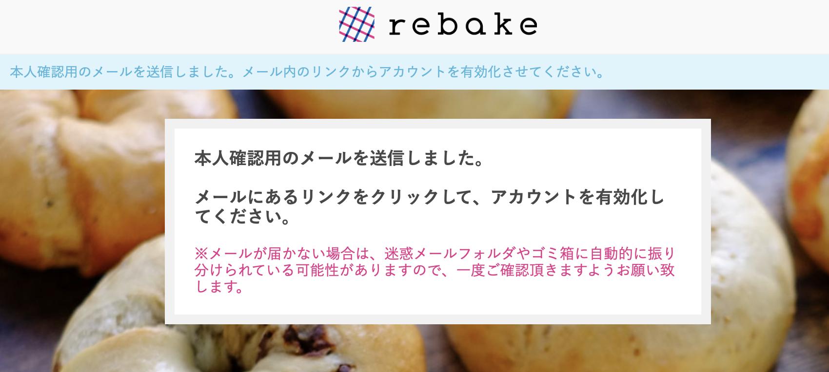 rebake 登録②