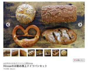 rebake 取り扱いパン