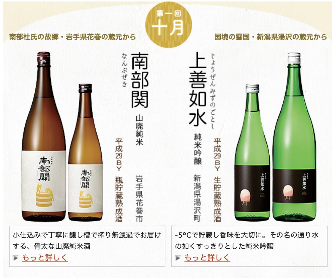 日本名門酒会 頒布会2018年10月