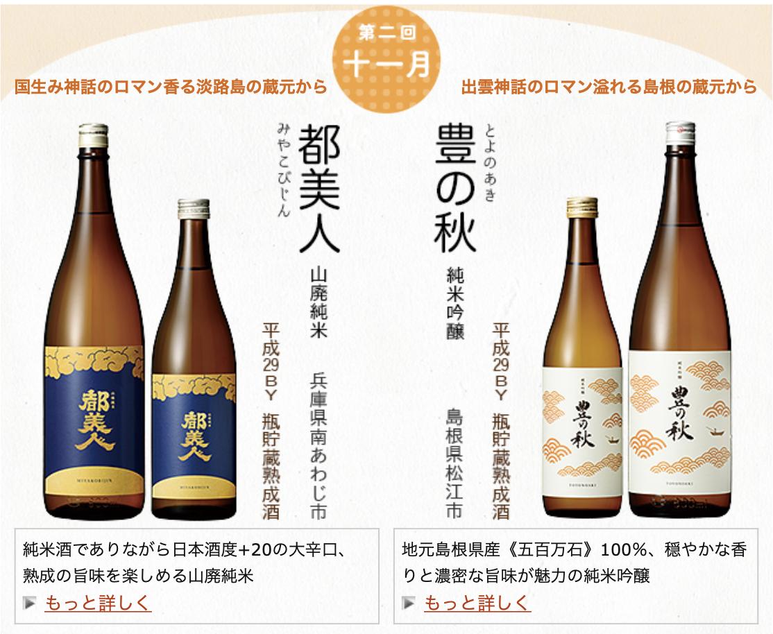 日本名門酒会 頒布会2018年11月