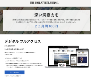 the wall street journal 日本版 価格
