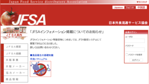JFSA 公式1