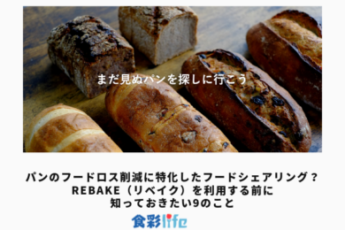パンのフードロス削減に特化したフードシェアリング?rebake(リベイク)を利用する前に知っておきたい9のこと  アイキャッチ