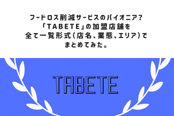 フードロス削減サービスのパイオニア?「TABETE」の加盟店舗を全て一覧形式(店名、業態、エリア)でまとめてみた。 アイキャッチ