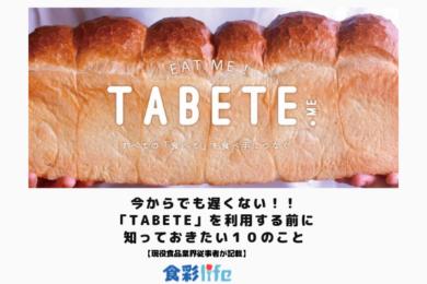「TABETE」を利用する前に 知っておきたい10のこと アイキャッチ