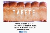 今からでも遅くない!!「TABETE」を利用する前に知っておきたい10のこと【食品業界従事者daiが記載】 アイキャッチ