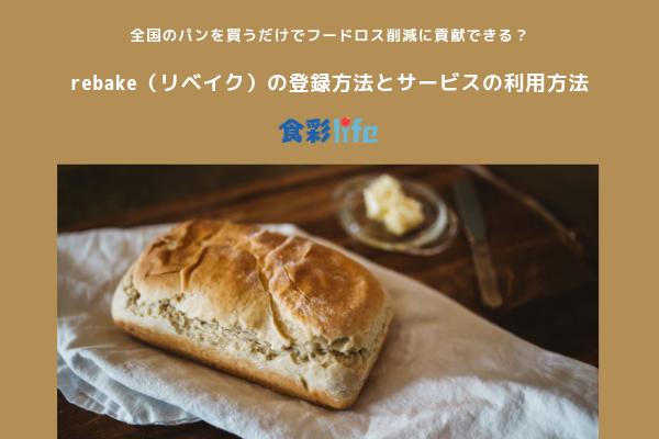 全国のパンを買うだけでフードロス削減に貢献できる?rebake(リベイク)の登録方法とサービスの利用方法 アイキャッチ