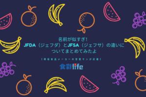 名前が似すぎ! JFDA(ジェフダ)とJFSA(ジェフサ)の違いについてまとめてみたよ アイキャッチ