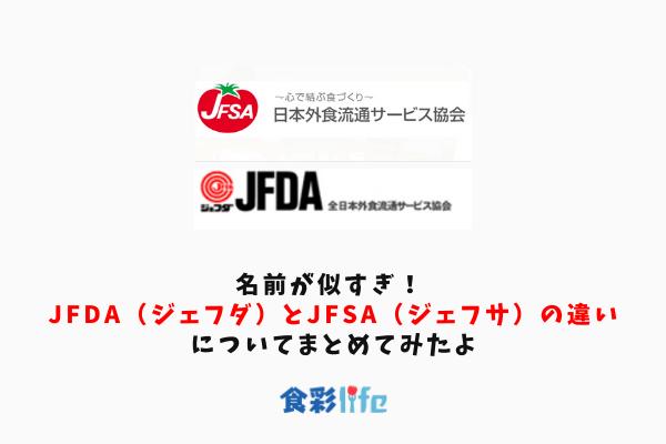 名前が似すぎ!JFDA(ジェフダ)とJFSA(ジェフサ)の違いに関してまとめてみたよ【元食品メーカー営業マンが記載】 アイキャッチ
