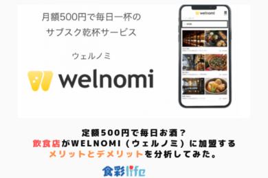 飲食店がwelnomi(ウェルノミ)に加盟するメリットとデメリット アイキャッチ