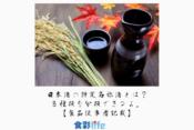 日本酒の特定名称酒とは? 8種類を分類できるよ。 アイキャッチ