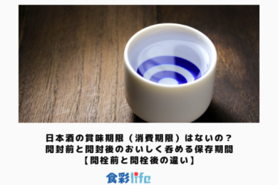 日本酒の賞味期限(消費期限)はないの?開封前と開封後のおいしく呑める保存期間【開栓前と開栓後の違い】 アイキャッチ