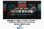 通常より年間5,000円以上もお得!?newspicksのプレミアムプランを安く利用する方法 アイキャッチ