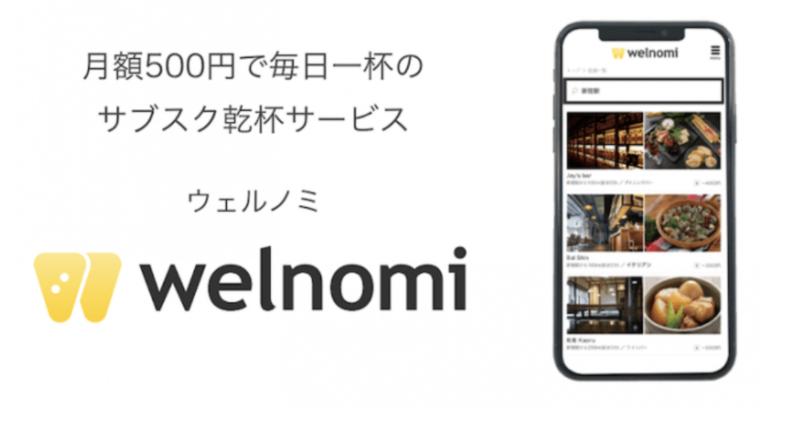 welnomi(ウェルノミ) 公式①