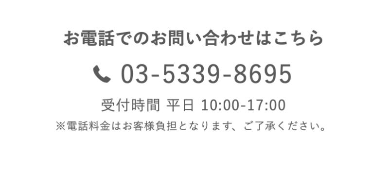 welnomi(ウェルノミ) 加盟店舗 問い合わせ(電話)