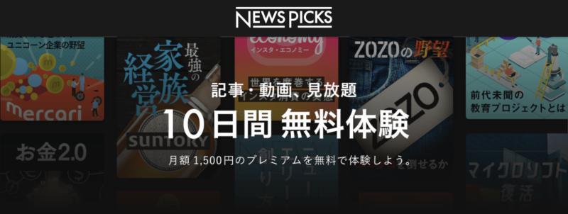 NEWSPICKS プレミアム会員