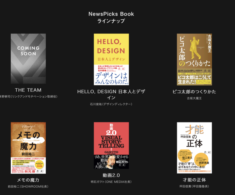 NEWSPICKS アカデミア会員 NewsPicks Book