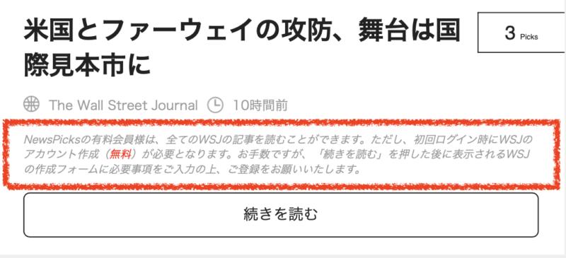 WSJサイトの記事をNewsPicksで読み込んでいる記事