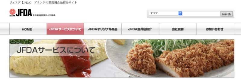 JFDA 公式1