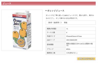 ジェフダブランド商品 オレンジジュース
