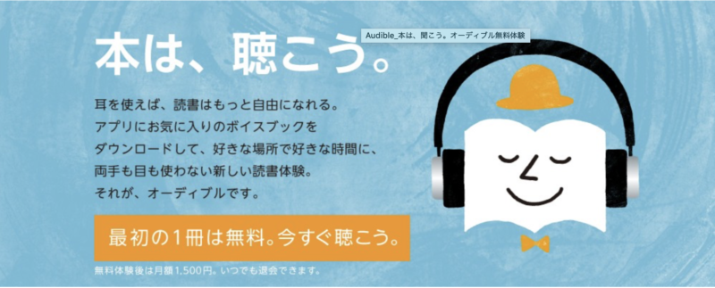 Audible 公式1