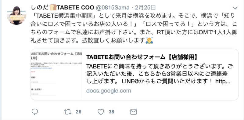 TABETE twitter COO 2019年2月25日
