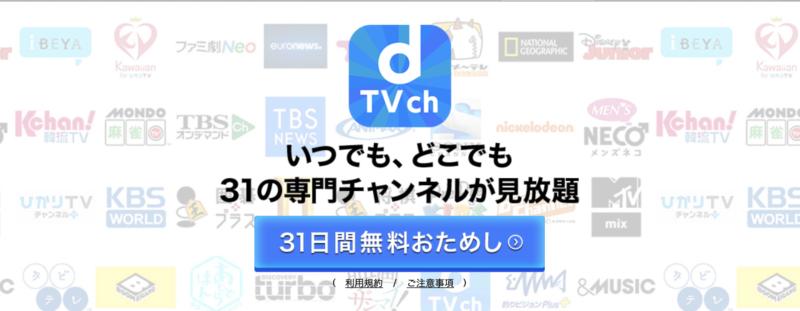 dtv チャンネル