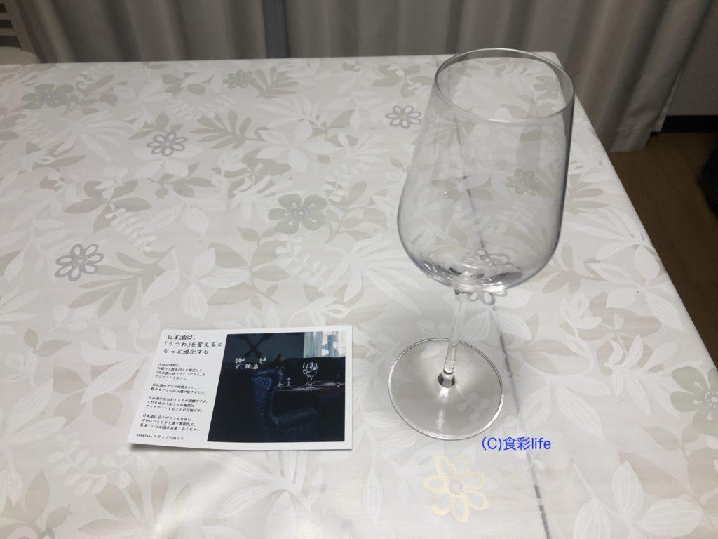 日本酒に合うワイングラス② saketaku