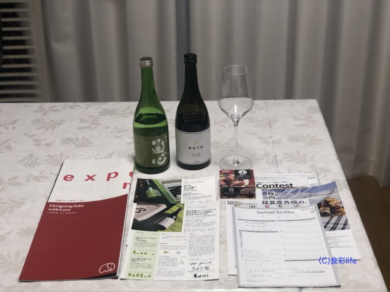 saketaku 2018年11月利用分