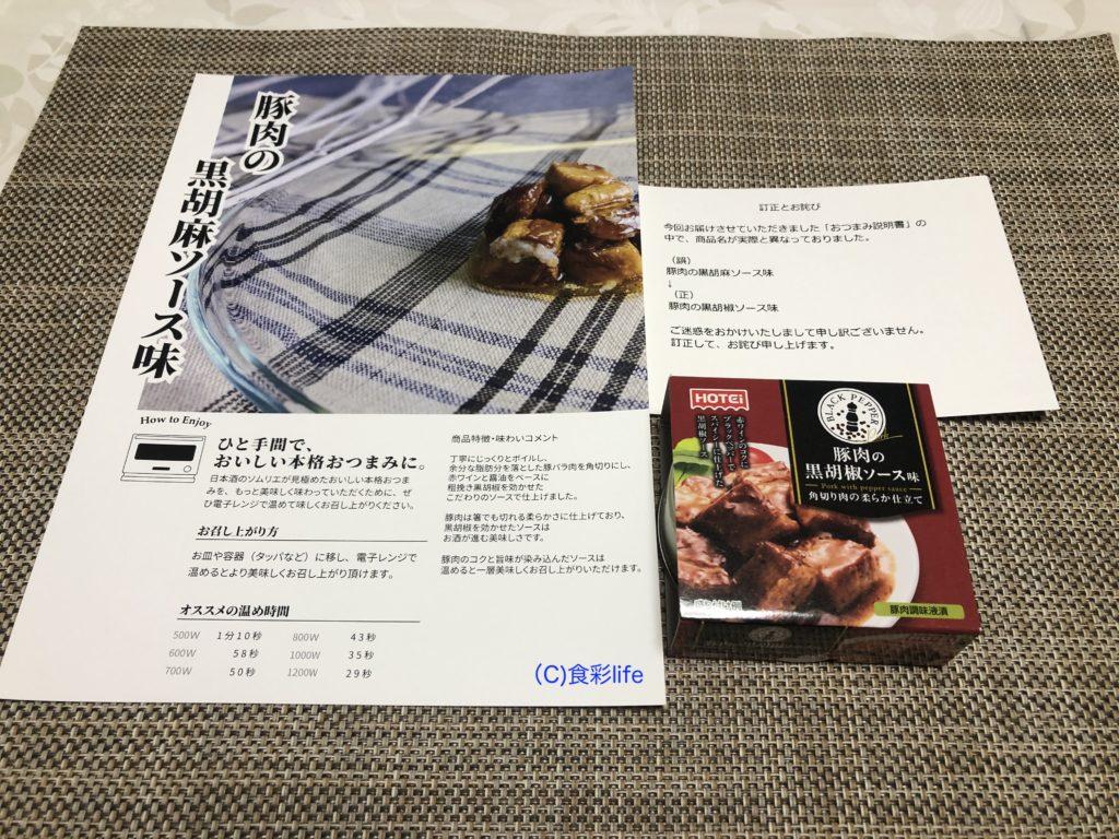 豚肉の黒胡椒ソース味 saketaku