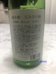 るみ子の酒 表示ラベル①