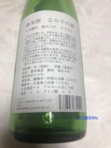 るみ子の酒 表示ラベル②