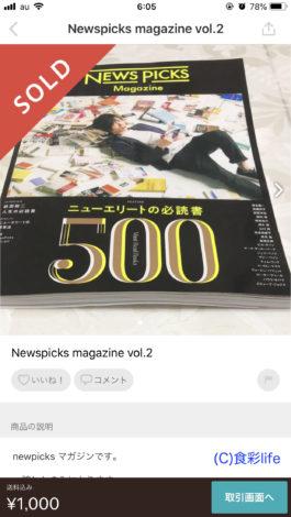NewsPicks Magazine 2 食彩life メリカリ出品