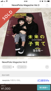 NewsPicks Magazine 3 食彩life メリカリ出品