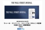 NewsPicksでウォール・ストリート・ジャーナル(WSJ)の記事を読む方法 アイキャッチ
